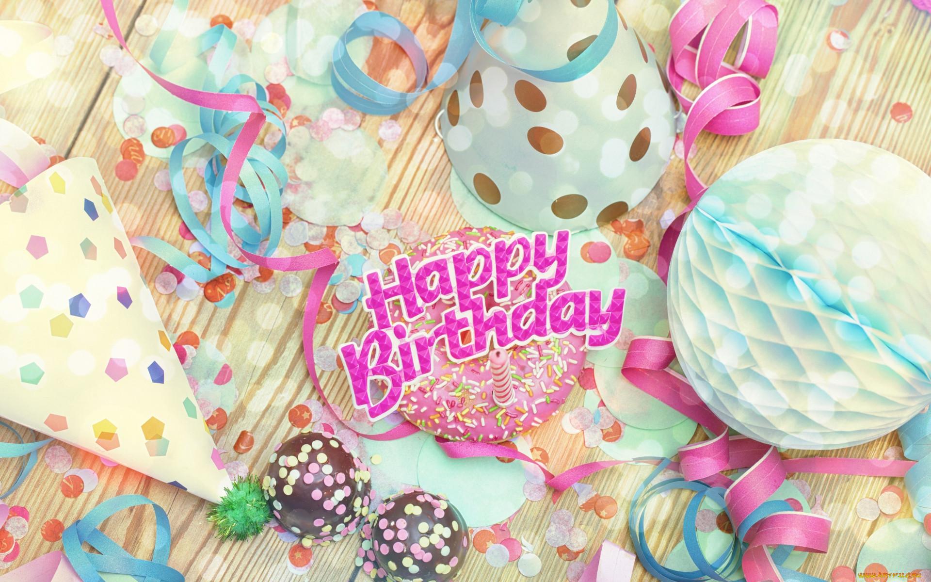 Картинки яркие красочные ко дню рождения